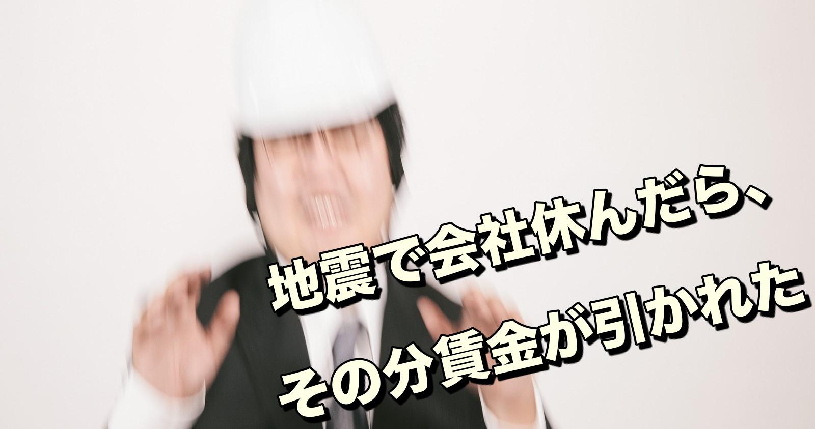 記事 「地震で会社休んだら、その分賃金が引かれた?」地震発生時の給与についてのアイキャッチ画像